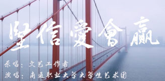 大学生艺术团云合唱-坚信爱会赢