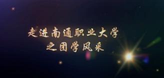 南通职业大学团委宣传片