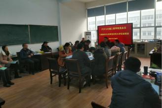 学院开展组织生活会和民主评议党员工作